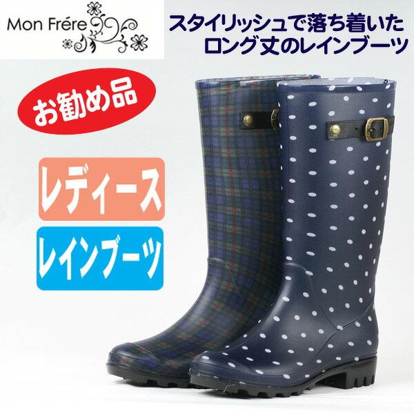 《Mon Frere》モンフィール」LB8123 プリント柄デザインのオシャレなレインブーツ 長靴