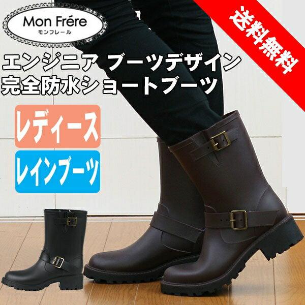 レインブーツ レディース《Mon Frere》モンフィールLB8124 長靴 女性用 ミドル丈 完全防水