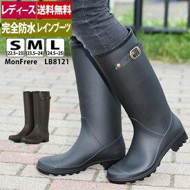 【梅雨応援価格】レインブーツ レディース 長靴 ☆MonFrere モンフレールLB8121☆ レインシューズ ロングタイプ