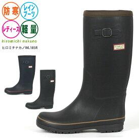 レディース 防寒レインブーツ★hiromichi nakanoヒロミチナカノHN WJ185R★ 防寒長靴 女性