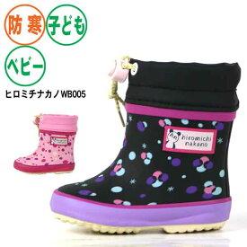 【セール価格】暖かで可愛い ベビー用防寒長靴 ヒロミチナカノWB157R(女の子)子供長靴 キッズ防寒レインブーツ