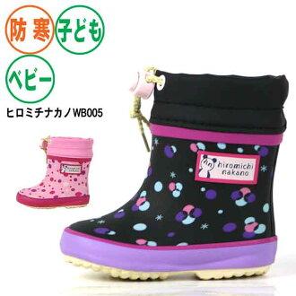 供熱,可愛的嬰兒使用的防寒高筒靴hiromichinakano WB157R(女孩)小孩高筒靴小孩防寒雷恩長筒靴