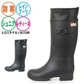 新デザイン 防寒レインブーツ【hiromichi nakano】ヒロミチナカノHN WJ159R ジュニア レディース 女性用長靴