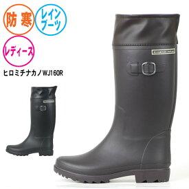防寒レインブーツ【hiromichi nakano】ヒロミチナカノHN WL160R レディース 女性用長靴