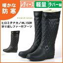 防寒レインブーツ【hiromichi nakano】ヒロミチナカノHN WL150R レディース 女性用長靴