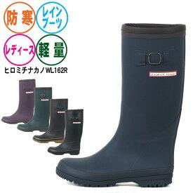 【セール価格】【送料無料】防寒レインブーツ【hiromichi nakano】ヒロミチナカノHN WL162R レディース 女性用長靴