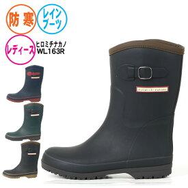 防寒レインブーツ【hiromichi nakano】ヒロミチナカノHN WL163R レディース 女性用長靴