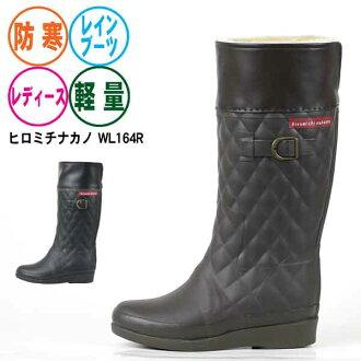 供防寒reimbutsuhiromichinakano HN WL164R女士女性使用的高筒靴毛皮的