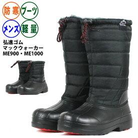 軽量ウインターブーツ メンズ ☆弘進ゴム ME-900・1000☆ スノーブーツ ロング 防寒靴 冬雪用