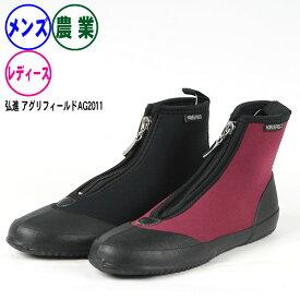 《弘進ゴム》アグリフィールドAG2011メンズ レディース 農作業靴 作業用靴
