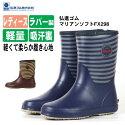 長靴レディース《弘進》マリアンソフトFX298柔らかい軽量女性用レインブーツ