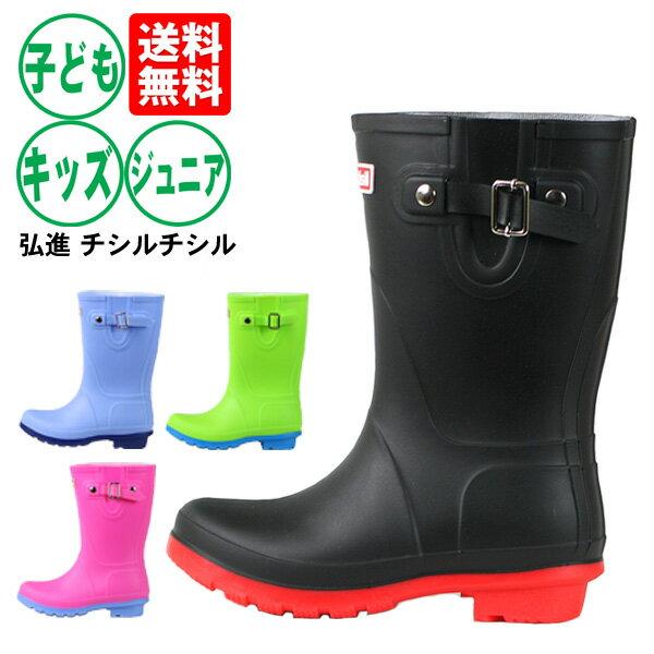 【送料無料】《弘進ゴム》チシルチシルCI01・02 レインブーツ 長靴 キッズ ジュニア
