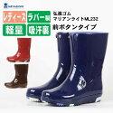 長靴レディース《弘進》マリアンライトML232軽量ゆったり女性用レインブーツ