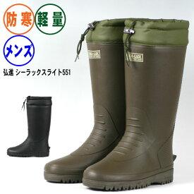 長靴 防寒 メンズ 超軽量!暖か!スパッツ付長靴《弘進》シーラックスライトSL551(レインブーツ)
