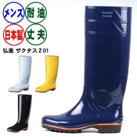 長靴 日本製 耐油《弘進》ザクタスZ−01 ワークブーツ 農作業