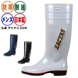 長靴 防寒 耐油《弘進》ザクタスZ−02W ワークブーツ 農作業