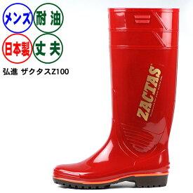 長靴 メンズ 耐油《弘進》ザクタスZ100(赤)農作業 作業用