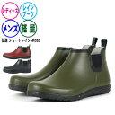 【クーポン有】メンズ レディース レインブーツ《弘進》軽量ショートレインNS020 レインシューズ 長靴