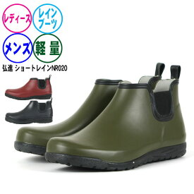 メンズ レディース レインブーツ《弘進》軽量ショートレインNS020 レインシューズ 長靴