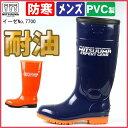 暖か!長靴 耐油加工のメンズ用防寒長靴 《ミツウマ》イーゼ7700 作業用紳士 耐油抗菌
