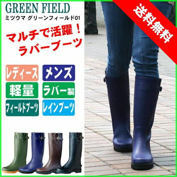 《ミツウマ》G-Field GフィールドL01長靴 メンズ レディースレインブーツ