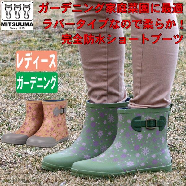 動きやすいショートガーデニング長靴《ミツウマ》ベールノース5 農作業 レディース おしゃれ