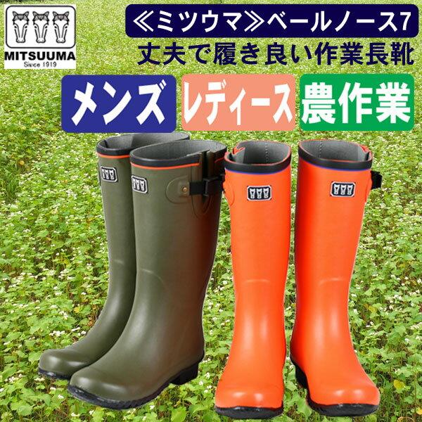 長靴 農作業 ガーデニング農作業に最適《ミツウマ》 ベールノース7 作業用/農作業/レディース/メンズ