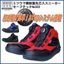 安全スニーカー《ミツウマ》セーフテック932(ハイカットモデル)リールノブレイシング機能搭載 安全靴 先芯入り メン…