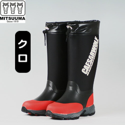 送料無料《ミツウマ》シーザーウルフ900MU【長靴 防寒 メンズ レインブーツ】
