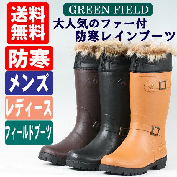《ミツウマ》グリーンフィールド60 長靴 防寒 レディース メンズ レインブーツ 暖かラバーブーツ スノーブーツ オシャレ
