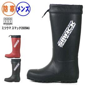 長靴 メンズ 防寒《ミツウマ》スマック2005 レインブーツ 暖か スノーブーツ
