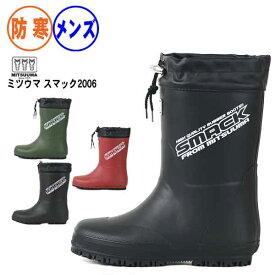 長靴 メンズ 防寒《ミツウマ》スマック2006MU ミドル丈 レインブーツ 暖か スノーブーツ
