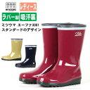 長靴 レディース 《ミツウマ》エーファ3001 女性用 カラー レインブーツ