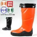 【長靴防寒メンズ】暖か!防滑セラミックソール!メンズ防寒長靴《ミツウマ》ギャレック350MUCE