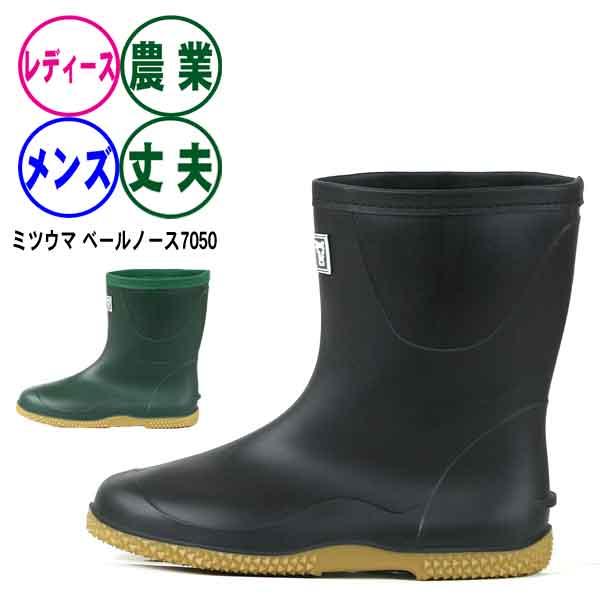 新色追加 丈夫な農作業用長靴 ミドル丈《ミツウマ》ベールノース7050 メンズ・レディース