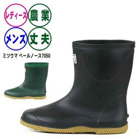 【収穫祭ポイント3倍 限定価格】丈夫な農作業用長靴 ミドル丈《ミツウマ》ベールノース7050 メンズ・レディース