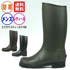 【9月下旬出荷 予約特別価格】長靴 防寒 メンズ レディース《ミツウマ》Gフィールド100 フィールドブーツ