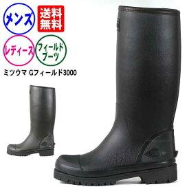 【収穫祭ポイント3倍 限定価格】長靴 レディース メンズ《ミツウマ》Gフィールド3000