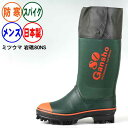 送料無料 ミツウマ 岩礁80型NS ピンスパイク使用ノンスリップソール長靴 日本製