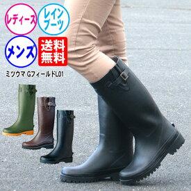 長靴 メンズ レディース ミツウマG-Field Gフィールド01 レインブーツ 冬雪 台風