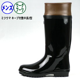 長靴 メンズ 作業用《ミツウマ》キープ付艶半長2型