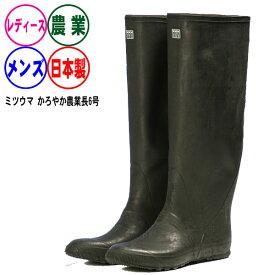 ガーデニング 田植えに最適軽量長靴《ミツウマ》かろやか農業長6号 長靴 農作業
