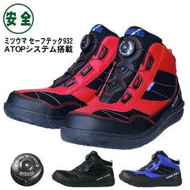 安全スニーカー《ミツウマ》セーフテック932(ハイカットモデル)リールノブレイシング機能搭載 安全靴 先芯入 メンズ