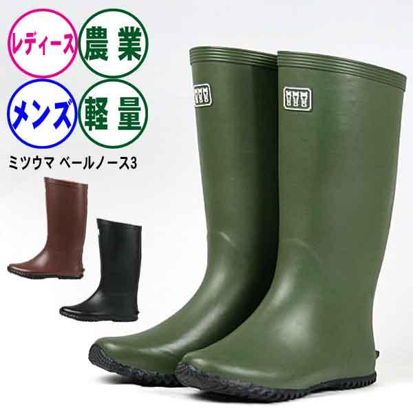 《ミツウマ》ベールノース3 長靴 農作業 メンズ レディース