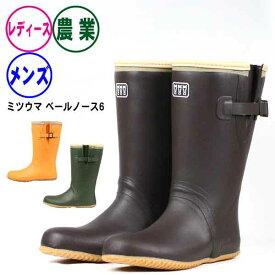 【収穫祭ポイント3倍】長靴 農作業 ガーデニング農作業に最適!《ミツウマ》ベールノース6