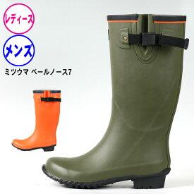 【収穫祭ポイント3倍】長靴 農作業《ミツウマ》ベールノース7 レディース メンズ