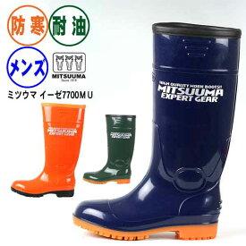 長靴 耐油 防寒 メンズ ☆ミツウマ イーゼ7700☆ 作業用紳士 耐油抗菌