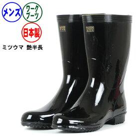 長靴 メンズ 日本製《ミツウマ》艶半長