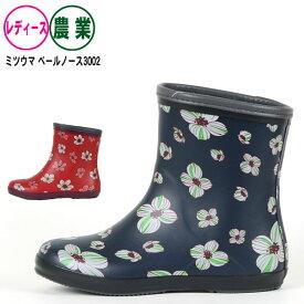 【収穫祭ポイント3倍】レディース ショート 長靴《ミツウマ》ベールノース3002 農作業