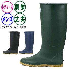 丈夫な田植・農作業用長靴《ミツウマ》ベールノース7030 メンズ・レディース